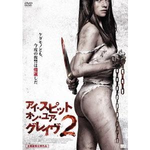 新品/DVD/アイ・スピット・オン・ユア・グレイヴ2 ジェマ・ダレンダー dorama2