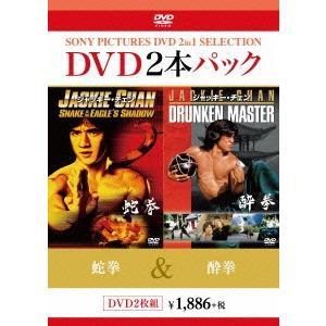 新品/DVD/蛇拳/酔拳 ジャッキー・チェン[成龍]|dorama2