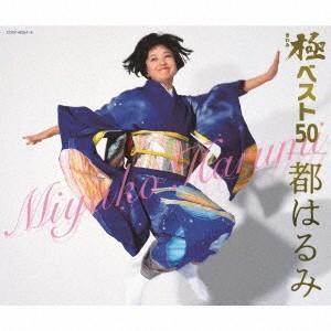 新品/CD/極ベスト50 都はるみ|dorama2