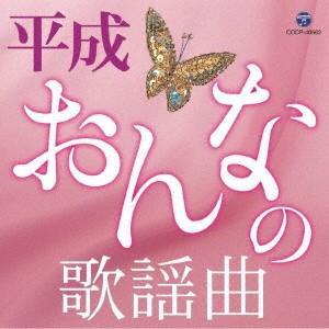 新品/CD/平成・おんなの歌謡曲 (V.A.)|dorama2