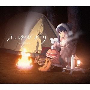 ふゆびより  キャンプ盤DVD付   CD  佐々木恵梨