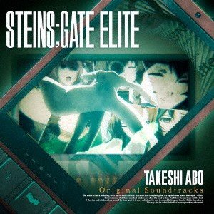 CD/『STEINS;GATE ELITE』オリジナルサウンドトラック 阿保剛
