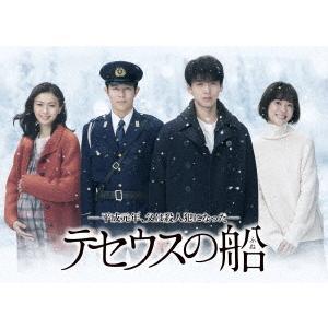 DVD/テセウスの船 DVD−BOX 竹内涼真 dorama2