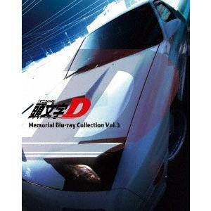 新品/ブルーレイ/頭文字[イニシャル]D Memorial Blu−ray Collection Vol.3 しげの秀一(原作) dorama2