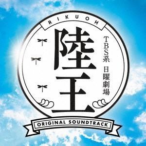 新品/CD/TBS系 日曜劇場 陸王 オリジ...の関連商品10