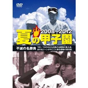 新品/DVD/夏の甲子園'08〜'12 不滅の名...の商品画像