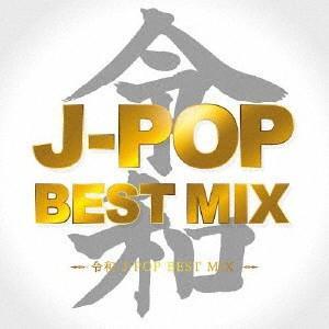 新品/CD/令和 J−POP BEST MIX (オムニバス)|dorama2