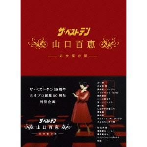 新品/DVD/ザ・ベストテン 山口百恵 完全保存版 DVD BOX 山口百恵|dorama2