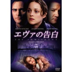 新品/DVD/エヴァの告白 マリオン・コティヤール