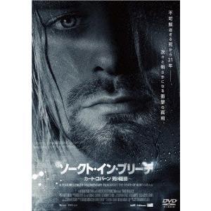 新品/DVD/ソークト・イン・ブリーチ 〜カート・コバーン 死の疑惑〜 (ドキュメンタリー)