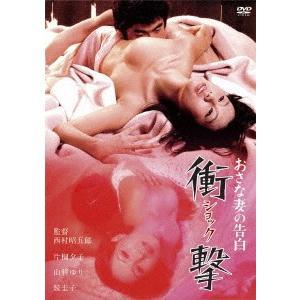 新品/DVD/おさな妻の告白 衝撃 ショック 片桐夕子|dorama2