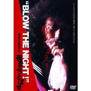 """新品/DVD/""""BLOW THE NIGHT!"""" 夜をぶっとばせ 高田奈美江 dorama2"""