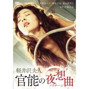 DVD/真梨邑ケイ 軽井沢夫人−官能の夜想曲(ノクターン)− 真梨邑ケイ dorama2