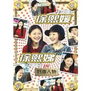 新品/DVD/華流旋風 徐熙媛・徐熙□(バービィー・スー&シ...