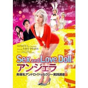 新品/DVD/SEX and LoveDoll:アンジェラ 美爆乳アンドロイドのセクシー実践講座 奥田咲|dorama2