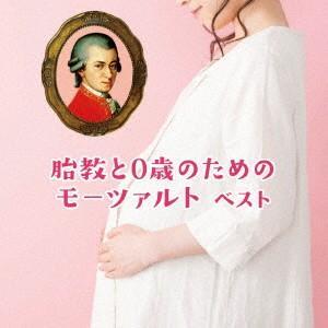 胎教と0歳のためのモーツァルト ベストの商品画像|ナビ