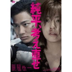 DVD/純平、考え直せ 野村周平
