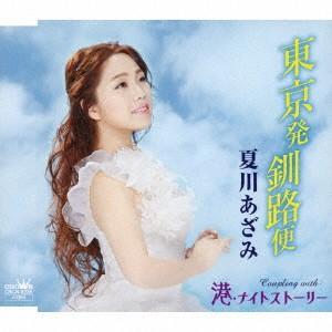 新品/CD/東京発釧路便 夏川あざみ|dorama2