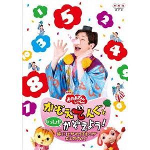 新品/DVD/NHKおかあさんといっしょ かぞえ...の商品画像