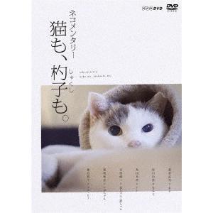 新品/DVD/ネコメンタリー 猫も、杓子も。 (ドキュメンタリー)