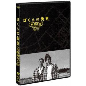 新品/DVD/ぼくらの勇気 未満都市 2017...の関連商品7