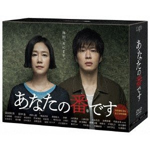 DVD/あなたの番です DVD−BOX 田中圭