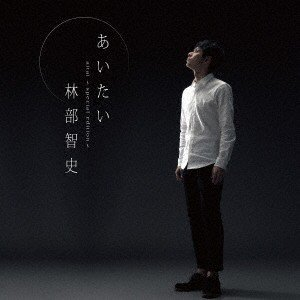新品/CD/あいたい 林部智史|dorama2