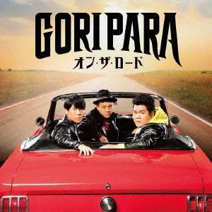 ゴリパラ/オン・ザ・ロード(TYPE-A)の商品画像|ナビ