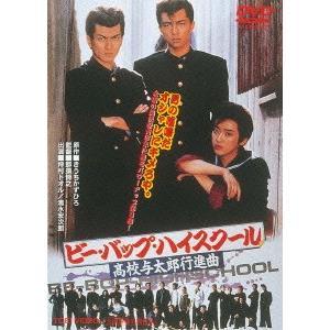 新品/DVD/ビー・バップ・ハイスクール ?校与太郎行進曲 仲村トオル|dorama2