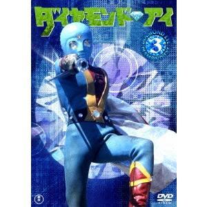 新品/DVD/ダイヤモンド・アイ VOL.3 川内康範(原作)|dorama2