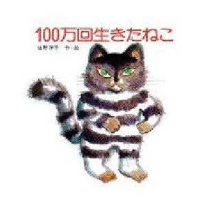 100万回生きたねこ 佐野洋子/作・絵
