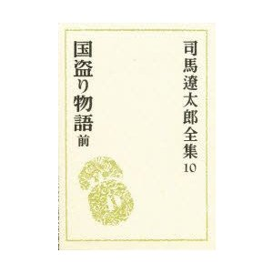 新品本/司馬遼太郎全集 10 国盗り物語 前 司馬遼太郎/〔著〕