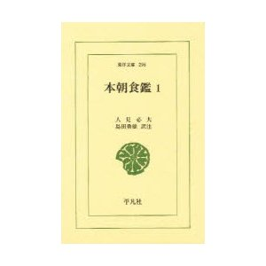 本/本朝食鑑 1 人見必大/著 島田勇雄/訳注の商品画像|ナビ