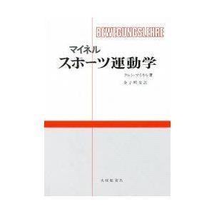 新品本/マイネル スポーツ運動学 クルト・マイネル/著 金子明友/訳