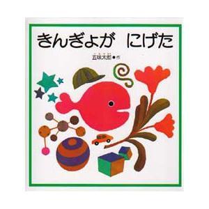 新品本/きんぎょが にげた 五味太郎/作