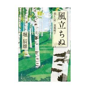 新品本/風立ちぬ・美しい村 堀辰雄/〔著〕