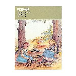 新品本/若草物語 L・M・オールコット/作 矢川澄子/訳 T・チューダー/画