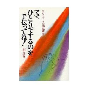 新品本/ママ、ひとりでするのを手伝ってね! モンテッソーリの幼児教育 相良敦子/著