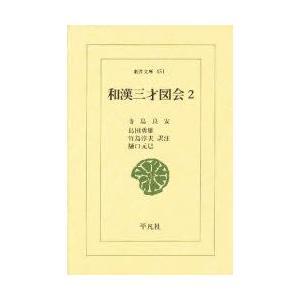 本/和漢三才図会 2 寺島良安 〔著〕 島田勇雄 〔ほか〕 訳注の商品画像|ナビ