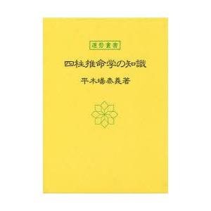 新品本/四柱推命学の知識 平木場泰義/著...