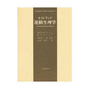 運動生理学 P.‐O.オストランド/〔著〕 K.ラダール/〔著〕 浅野勝己/訳