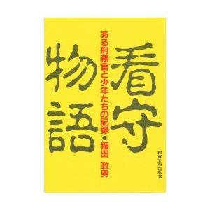 新品本/看守物語 ある刑務官と少年たちの記録 稲田政男/著