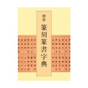 新品本/標準篆刻篆書字典 牛窪梧十/編