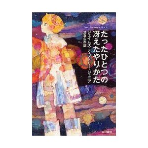 新品本/たったひとつの冴えたやりかた ジェイムズ・ティプトリー・ジュニア/著 浅倉久志/訳