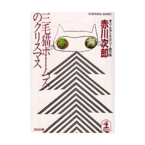 新品本/三毛猫ホームズのクリスマス 赤川次郎/著