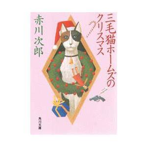 新品本/三毛猫ホームズのクリスマス 赤川次郎/〔著〕