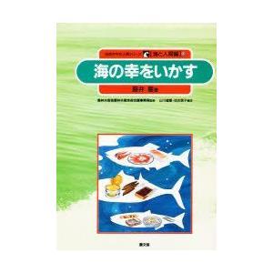 新品本/自然の中の人間シリーズ 海と人間編 9 海の幸をいか...