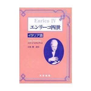 新品本/エンリーコ四世 ルイージ・ピランデッロ/〔著〕 小林勝/訳注