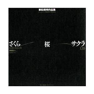 新品本/さくら・桜・サクラ120 東松照明作品集 東松照明/著