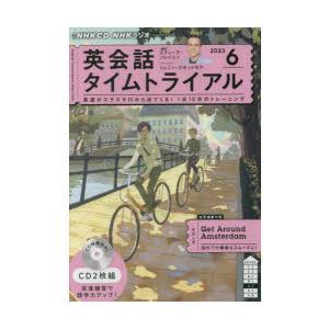 新品本/CD ラジオ英会話タイムトライアル 6月|dorama2
